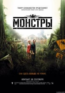 Монстры (Monsters / film online) 2010