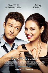 Секс по дружбе (Friends with Benefits / film online) 2011
