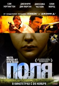 Поля (Texas Killing Fields / film online) 2011